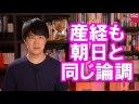 【赤木ファイル問題】産経新聞も朝日新聞的な論調で政府を厳しく糾弾の画像