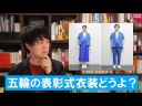【和服】「東京五輪表彰式の衣装がダサい」「国辱」の画像