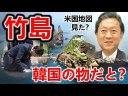 【韓国人の反応】鳩山元首相「米国の地図、竹島は韓国領」【独島】の画像