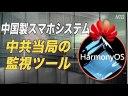 【注意】HUAWEIなど中国製スマホOSは中国共産党の監視ツールです!の画像
