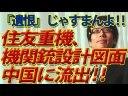 【住友重機】機関銃試作図面、中国流出の重大性!の画像