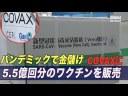 【コロナウイルス】中国「パンデミックで金儲け」5億5千万回分のワクチンをCOVAXに販売の画像