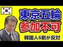 【東京五輪】韓国、文大統領の参加に韓国人の6割が反対【ボイコット】の画像