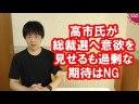 【保守派】高市早苗さんが総裁選へ意欲!しかし過剰な期待はやめようの画像