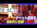 【中国共産党】チベットの僧侶を強制的に追い出し、チベット仏教僧院を閉鎖の画像