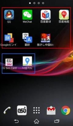 Screenshot_2014-10-23-01-56-42