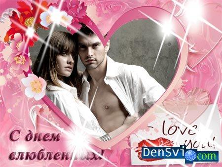 Рамка-Валентинка - Твой поцелуй