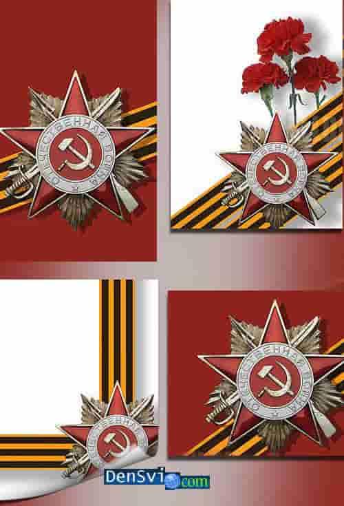 9 Мая День Победы - Клипарты Фотошоп на прозрачных фонах