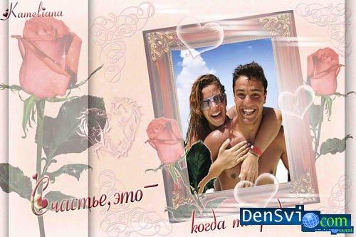 Самая нежная рамка Фото для влюблённых » Всё для Фотошопа ...