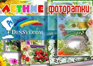 Рамки для фотошопа - красивые рамки для фотографий ...