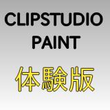 CLIP STUDIO PAINT:体験版