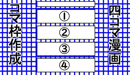 クリスタなら4コマ漫画のコマ枠が簡単に作成できる!!その方法を画像付きで紹介します!
