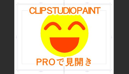 【クリスタ裏技】PROでも見開きページは作成できます!!