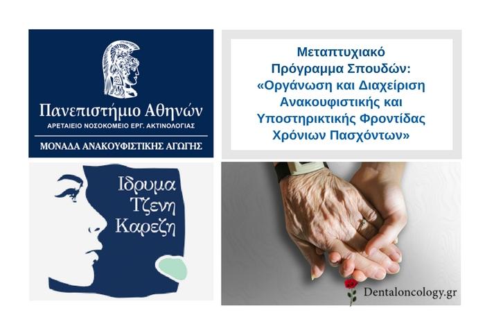 Οργάνωση και Διαχείριση Ανακουφιστικής και Υποστηρικτικής Φροντίδας Χρόνιων Πασχόντων – Ανακουφιστική και υποστηρικτική φροντίδα των συμπτωμάτων των ογκολογικών ασθενών από τη στοματική κοιλότητα