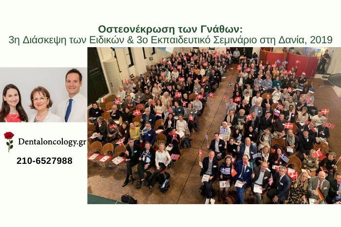 3η Ευρωπαϊκή Διάσκεψη και 3ο Διεθνές Εκπαιδευτικό Σεμινάριο για την «Οστεονέκρωση των Γνάθων σε Άτομα που λαμβάνουν Φάρμακα Προστασίας των Οστών»