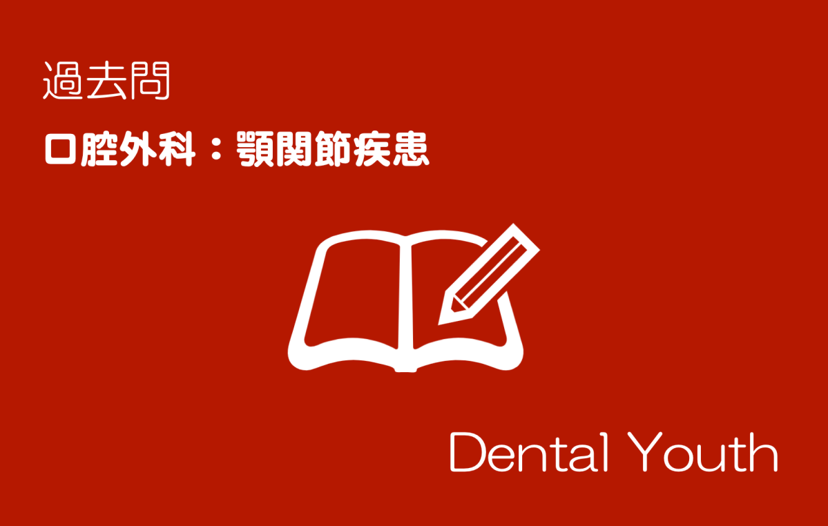【歯科医師国家試験】口腔科学:顎関節症
