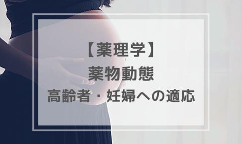薬理学: 薬物動態 〜 高齢者・妊婦への適用 〜