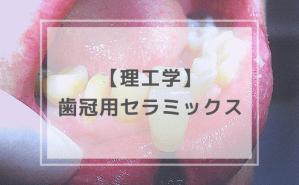 理工学:歯科用セラミックス