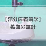 義歯の設計