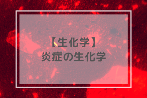 生化学:炎症