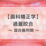 歯科矯正学:過蓋咬合