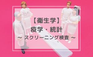 衛生学:疫学・統計 〜 スクリーニング検査 〜