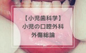 小児歯科学:小児の外傷