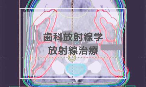 歯科放射線学:放射線治療