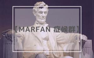 Marfan 症候群