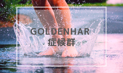 Goldenhar 症候群