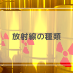 放射線の種類
