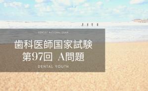 第97回 歯科医師国家試験:A問題