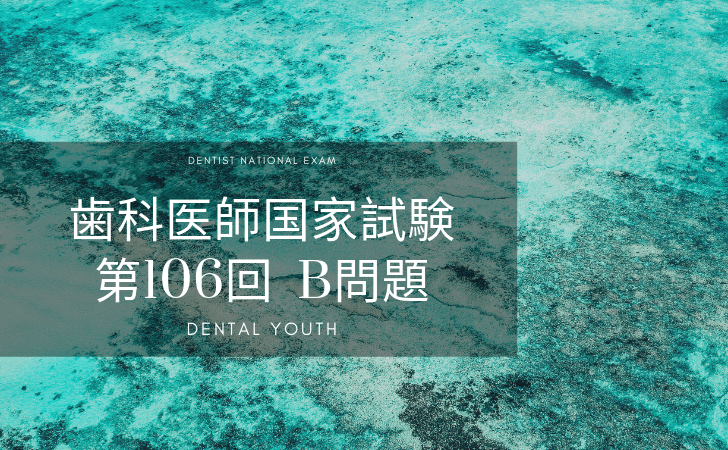 第106回 歯科医師国家試験:B問題