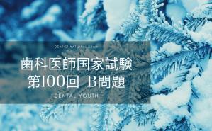 第100回 歯科医師国家試験:B問題