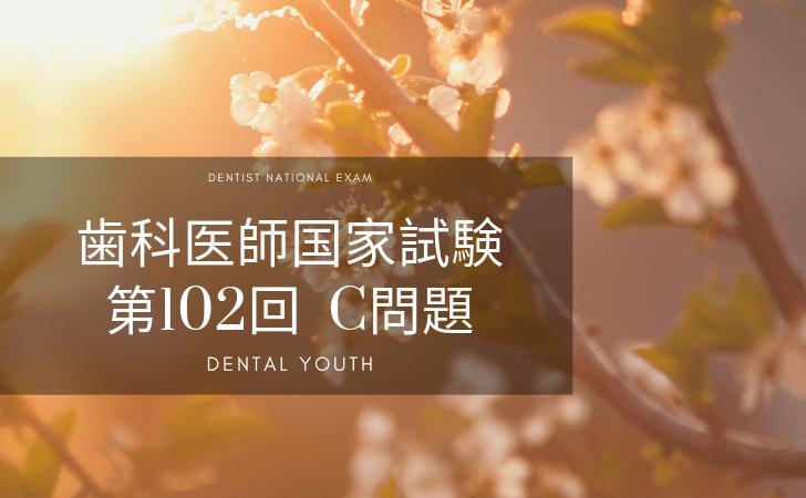 第102回 歯科医師国家試験:C問題