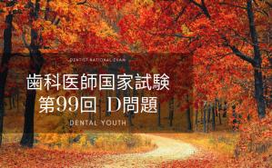 第99回 歯科医師国家試験:D問題