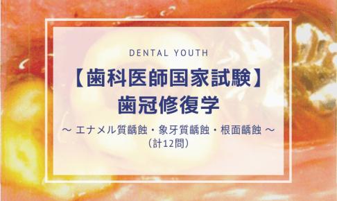 【歯科医師国家試験】歯冠修復学:硬組織疾患 〜 エナメル質齲蝕・象牙質齲蝕・根面齲蝕 〜(計12問)