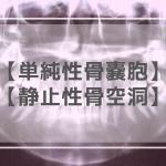 【歯科医師国家試験】静止性骨空洞・単純性骨嚢胞