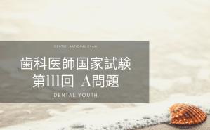 第111回 歯科医師国家試験:A問題