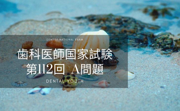第112回歯科医師国家試験 A問題