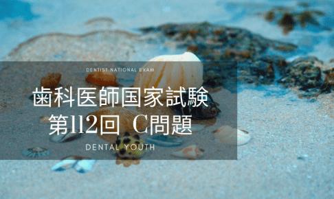 第112回歯科医師国家試験 C問題