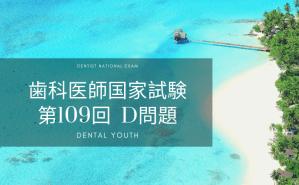 第109回 歯科医師国家試験:D問題