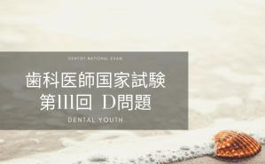 第111回 歯科医師国家試験:D問題