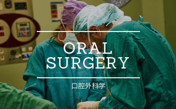 口腔外科学