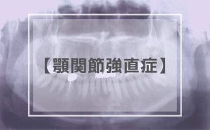 顎関節強直症