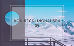 von Recklinghausen病