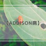 Addison病