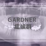 Gardner 症候群