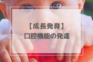 口腔機能の発達