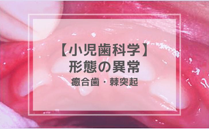 癒合歯・棘突起